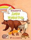 Диви животни: Флашкарти за деца над 3 години - Камелия Йорданова, Миглена Лазарова, Гергана Ананиева, Валентин Ананиев - учебна тетрадка