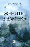 Жените в замъка - Джесика Шатък - книга