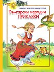 Български народни приказки -
