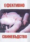 Ефективно свиневъдство -