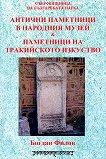 Антични паметници в народния музей. Паметници на тракийското изкуство - Богдан Филов -