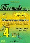 Тестове по математика за 4. клас - Раинка Върбанова -
