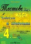 Тестове по човекът и природата за 4. клас - Раинка Върбанова - помагало