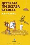 Детската представа за света - Жан Пиаже - книга