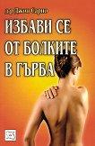 Избави се от болките в гърба - книга