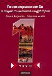 Гостоприемство в туристическата индустрия - част 1 - Мария Воденска, Мариана Ушева -