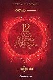 12 часа преди Коледа - Десислава Чучулайн - книга