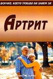Всичко, което трябва да знаем за артрит -
