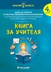 Златно ключе: Книга за учителя за 4. подготвителна група по всички образователни направления - учебник