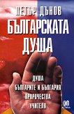 Българската душа - Петър Дънов -