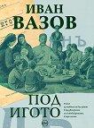 Под игото - Иван Вазов - книга