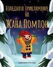 Коледното приключение на Жана Помпон - Силвия Иванова -