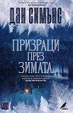 Призраци през зимата - Дан Симънс -