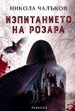 Изпитанието на Розара - Никола Чалъков -