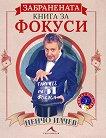 Забранената книга за фокуси - Ненчо Илчев - книга