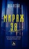 Мираж 38 - Шел Вестьо - книга