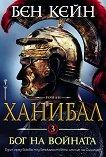Ханибал - книга 3: Бог на войната - Бен Кейн - книга