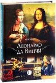 Леонардо да Винчи - Атле Нес - книга