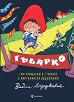 Гъбарко - книга