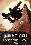 Граничен пост - Дмитрий Глуховски - книга