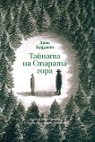 Тайната на Старата гора - Дино Будзати -