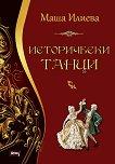 Исторически танци - Маша Илиева -