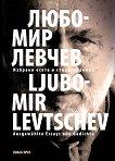 Избрани есета и стихотворения - Любомир Левчев - книга