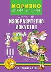 Моливко: Играя и зная - познавателна книжка по изобразително изкуство за 3. група - Дарина Гълъбова -