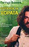 Пътеката на хората - Петър Ванев -