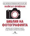 Библия на фотографията - книга