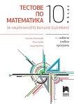 Тестове по математика за националното външно оценяване в 10. клас - Снежинка Матакиева, Юлия Нинова, Диана Раковска - сборник