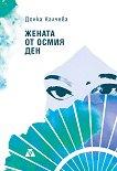 Жената от осмия ден - Донка Калчева -