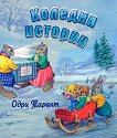 Коледни истории - Одри Тарант -