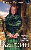 Новият Вавилон - Книга 2: Катрин - Магдалена Николова -