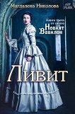 Новият Вавилон - Книга 3: Ливит - Магдалена Николова -