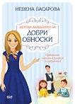 Детска академия за добри обноски - книга