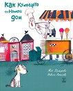 Как кученцето си намери дом - Мая Дългъчева - книга