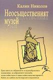 Неосъщественият музей - Калин Николов -