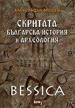 Bessica: Скритата българска история и археология - Александър Мошев -