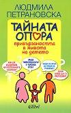 Тайната опора. Привързаността в живота на детето - Людмила Петрановска - книга