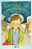 Балада за един счупен нос - Арне Свинген - книга
