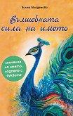 Вълшебната сила на името - Вилма Младенова -