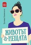 Животът от нещата - Красимира Хаджииванова -