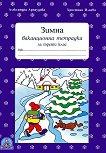 Зимна ваканционна тетрадка за 3. клас - Александра Арнаудова, Христина Илиева -