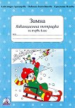 Зимна ваканционна тетрадка за 1. клас - Александра Арнаудова, Христина Илиева, Павлина Бахчеванова - книга за учителя