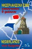 Нидерландски език, самоучител в диалози - Багрелия Борисова -