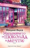 Магазинчето за шоколад и мечти - Мануела Инуса - книга