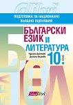 Български език и литература за 10. клас. Подготовка за национално външно оценяване - помагало