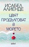 Цвят продълговат в морето - Исабел Алиенде -