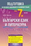 Подготовка по български език и литература за външно оценяване и кандидатстване след 7. клас - Лалка Георгиева - учебна тетрадка